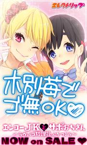 エンコーJKとサポおぢさん 〜ラヴパコ放課後ぶかつどう〜